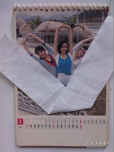 台历 青春新节拍(1992年)岭南美术出版社