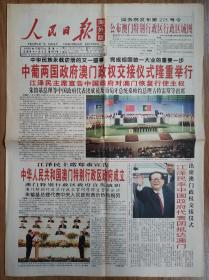 人民日报海外版1999年12月20日21日澳门回归祖国报纸一套2份(彩色版)