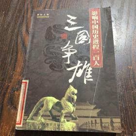 影响中国历史进程一百人 三国争雄