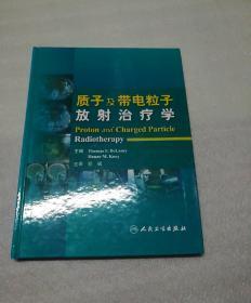 质子及带电粒子放射治疗学
