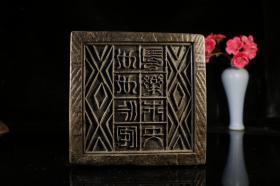 东汉古砖雕刻长乐未央壶承摆件