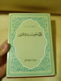 《福乐智慧与法律》 维吾尔语版 一版一印印量1000册