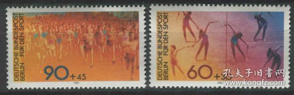 德國郵票 西柏林 1981年 運動附捐·體操 長跑 2全新