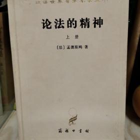 论法的精神(上册)