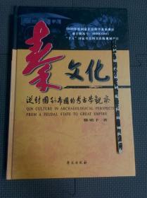 秦文化:從封國到帝國的考古學觀察