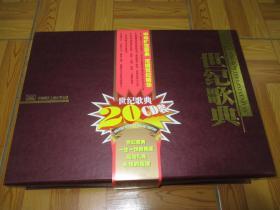 世纪歌典 (20CD装)   盒装
