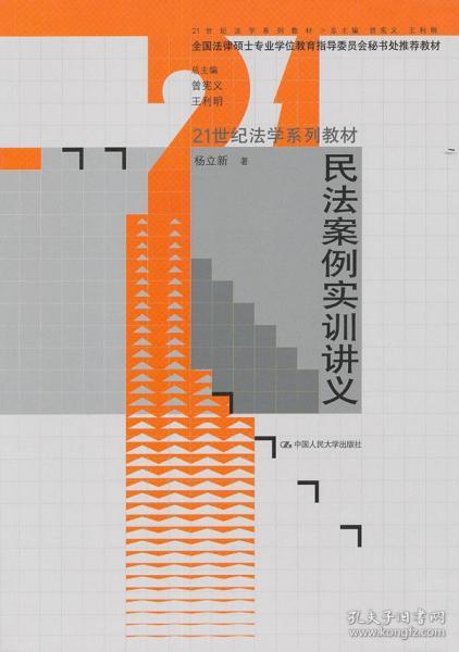民法案例实训讲义/21世纪法学系列教材
