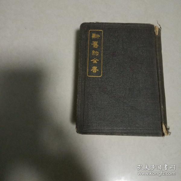 《新旧约全书》