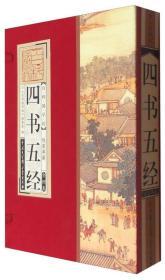 百科国学坊 四书五经(线装典藏 套装共4册)