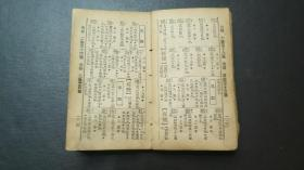 民國三民公司標準國音學生新字典