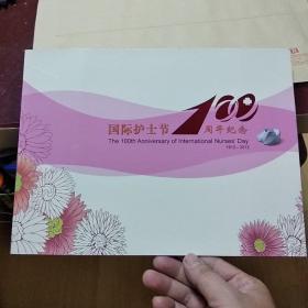 国际护士节100周年纪念个性化邮折
