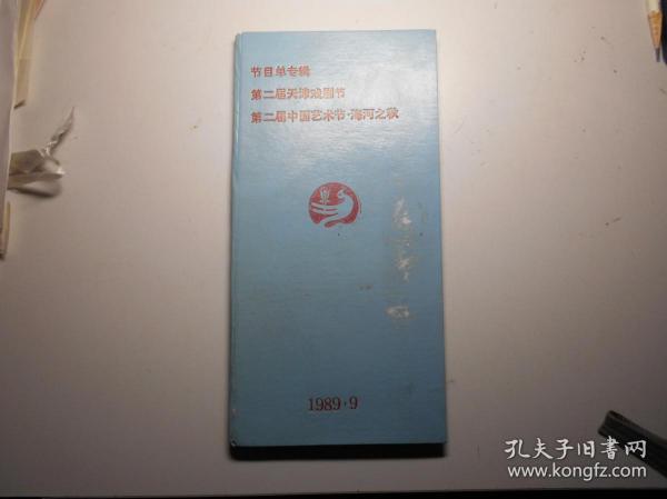 《第二届天津戏剧节 第二届中国艺术节 节目单专辑》精装本 80页