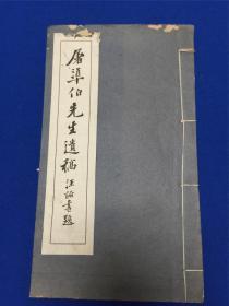 民国白纸排印本《屠准伯先生遗稿》一册全,常州文献