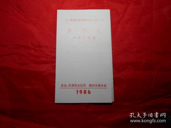评剧《夕阳红》(首届天津戏剧节演出剧目  天津评剧院 节目单)