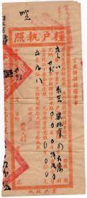 民国税收票证----中华民国22年广东省政府财政厅和平县