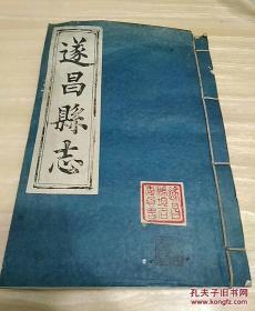 《遂昌县志》外编卷二(线装)  老县志补充胡文献资料