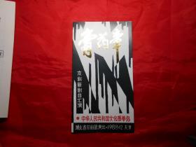 京剧《膏药章》(京剧新剧目汇演  湖北省京剧团 1988年演出)