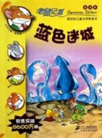 50.蓝色迷城         老鼠记者新译本