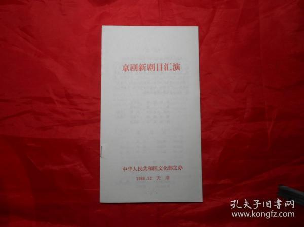《北京京剧院五团 节目单  一捧雪 晨钟梦醒 等》(京剧新剧目汇演   1988年演出)