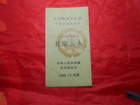 新编历史剧《甘棠夫人》节目单(京剧新剧目汇演  中国京剧院 1988年演出)