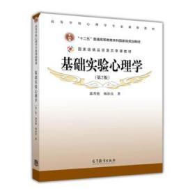 基础实验心理学 第二版 第2版 郭秀艳 高等教育978704031485