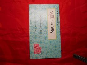 《 山西省忻州地区北路梆子一团 节目单》(首届中国艺术节, 1987年演出)