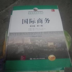国际商务 英文版·第11版
