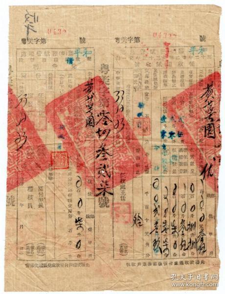 民国税收票证----民国33年广东和平县田赋管理处