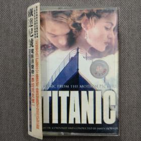 《泰坦尼克》-電影原聲帶、原聲音樂-磁帶