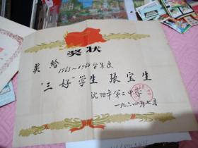 1964年奖状【三好学生】沈阳市第二中学