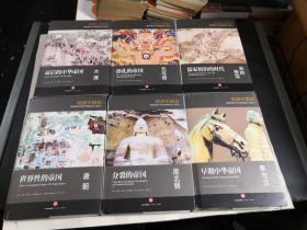哈佛中国史(全六卷)