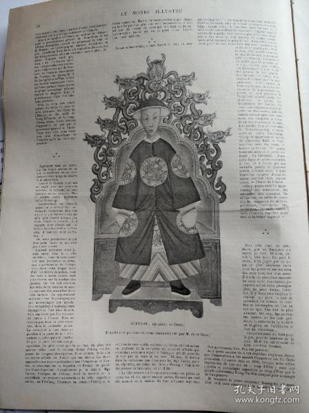 1900年法國古董原版報紙《世界畫報》光緒帝肖像與光緒接見外國使團現場北京萬壽山紫禁城等。