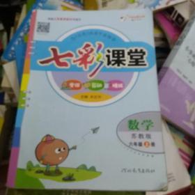七彩课堂  数学 六年级上册