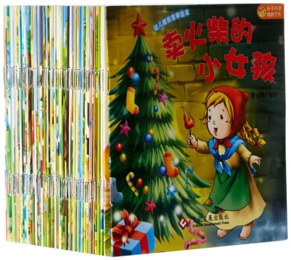 幼儿睡前故事绘本(全套60册) 0-3-6岁童话书儿童启蒙认知早教