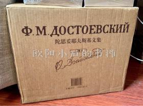 陀思妥耶夫斯基文集(20卷)