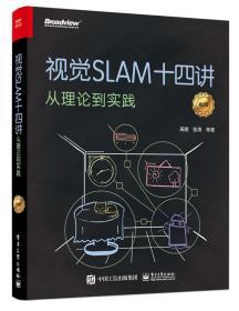 视觉SLAM十四讲:从理论到实践(*2版)