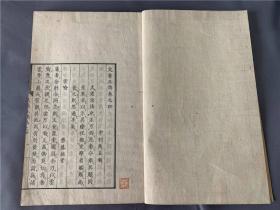 文章正鵠 存下冊兩卷,收錄明治時期熱愛漢古文的日本漢學者大家文章數篇,寫刻精美!讀賞兩宜,末附弘通書肆名單廣告