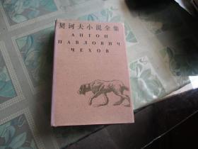 契诃夫小说全集2