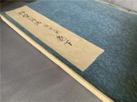 神壁算法 下卷之爱宕六题,日本抄本,古代日本数学几何解题,三解形圆形难题