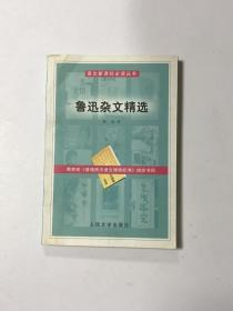 鲁迅杂文精选