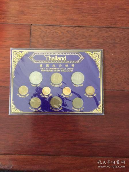 泰國硬幣一套