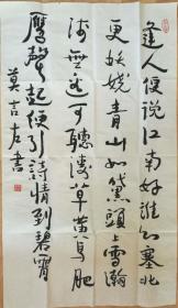 莫言書法中國作家協會副主席2012年諾貝爾文學獎獲得者,亦是第一個獲得諾貝爾文學獎的中國籍作家尺寸108x70