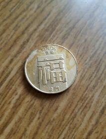 葡屬澳門福字幣壹毫(1982年)銅幣