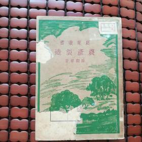 農產制造(農業叢書)