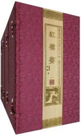 中国古典小说六大名著(影印本):红楼梦(4函套装1-24册)