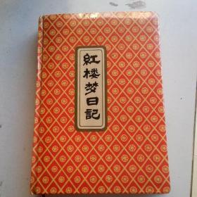 紅樓夢日記本     已使用32開