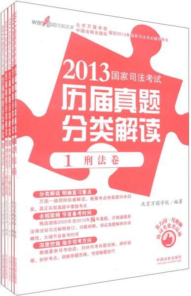 2013国家司法考试历届真题分类解读(套装共5册)