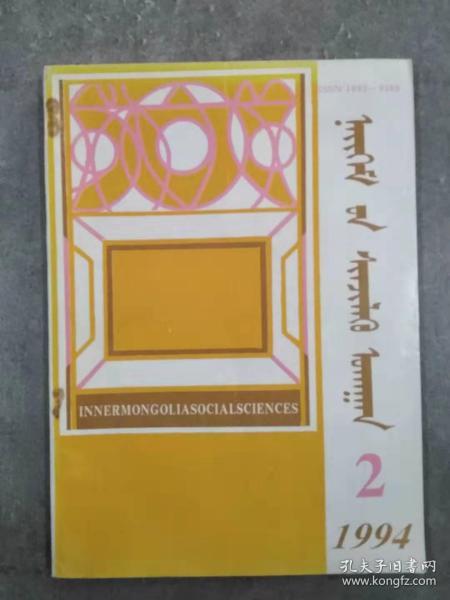 內蒙古社會科學 1994年 第2期   蒙文版
