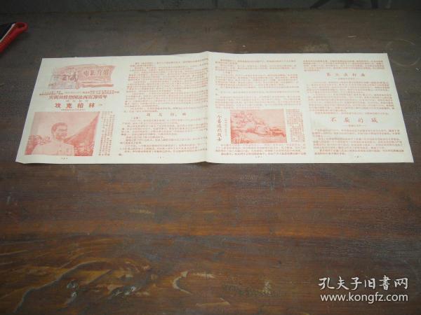 電影介紹:1965年7月(蕪湖市電影發行放映分公司、人民,大眾,勝利電影院合編)