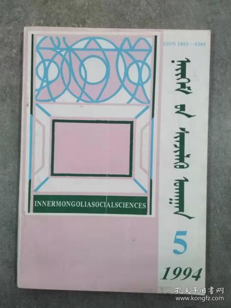 內蒙古社會科學 1994年 第5期   蒙文版